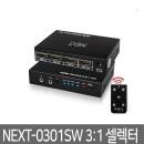 이지넷 NEXT-0301SW HDMI 3:1 선택기 셀렉터