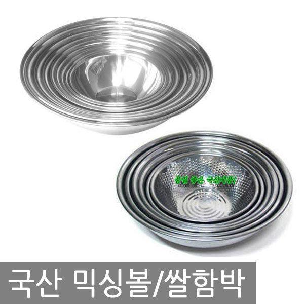 스텐/믹싱볼/쌀함박/그릇/양푼이/세트/바가지/업소용