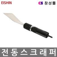 창성툴/전동스크래퍼/전동헤라/스크래퍼/헤라