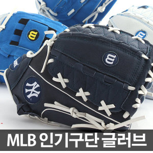 MLB구단 야구글러브 모음전 야구글러브 야구용품 야구