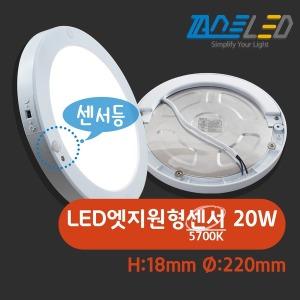 LED 센서등 현관센서 현관센서등 센서조명 원형 주광