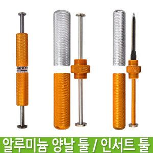 알루미늄 양면 바벨 인서트툴 모음 볼링용품/볼링공