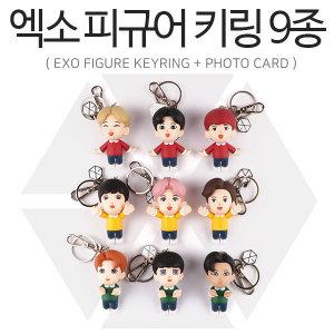 엑소 EXO 피규어 키링 9종(가방고리)+미니카드증정