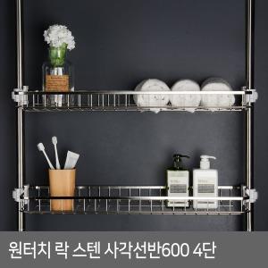 원터치 스텐 사각선반 600 4단 욕실 욕조 화장실선반