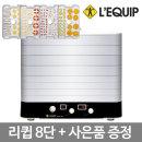 리큅 8단 식품건조기 LD-918BH 사은품 증정/6년AS/과일