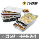 리큅 6단 식품건조기 LD-918B /사은품 증정/본사/과일