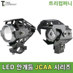 JCAA정품 LED 오토바이 안개등 U5 U7 U8