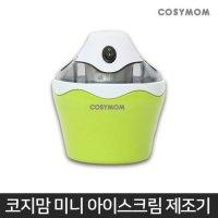 코지맘 미니 아이스크림 제조기 메이커 슬러쉬 초특가