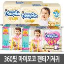 360핏 마미포코 팬티기저귀 대형/특대형/점보