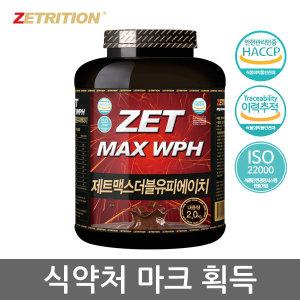 제트맥스WPH 2kg / 보충제
