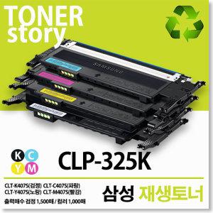삼성 CLP-325K 프린터용 재생토너(잉크)