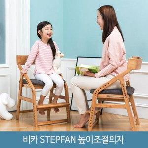 비카 스텝판 높이조절의자/식탁의자