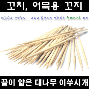 6230대나무꼬지 꼬치산적핫바 오뎅꼬지/요지/이쑤시개