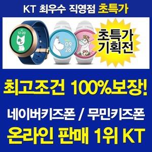 KT공식/최우수점1위/아키폰/무민키즈폰/KT키즈폰/