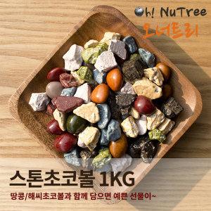 스톤초코볼 1KG 대용량 초콜릿 석기시대 초코락