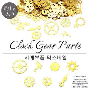 시계태엽파츠/네일파츠/ 네일재료/시계부품믹스/네일