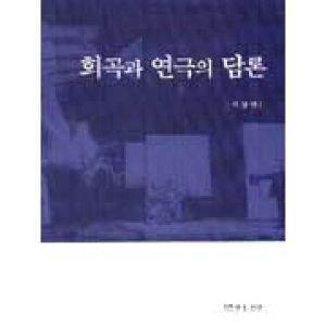 희곡과연극의담론  연극과인간   이상란