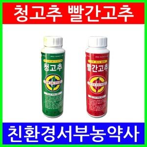 고추 전용영양제 고추비료 청고추 빨간고추 특수비료
