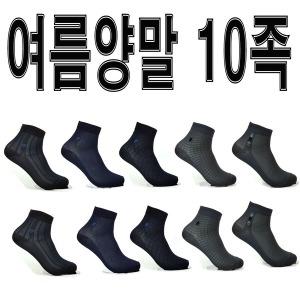 남자여름양말10족세트/신사양말/정장양말/남자양 딜카