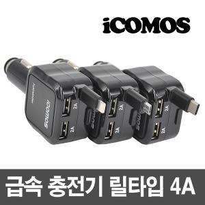 아이코모스 차량용충전기 USB 시거잭 릴타입 4A 4배속