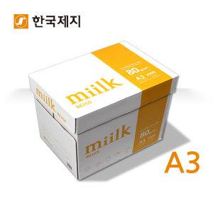 밀크베이지 복사용지 A3용지 미색용지 1BOX(2500매)