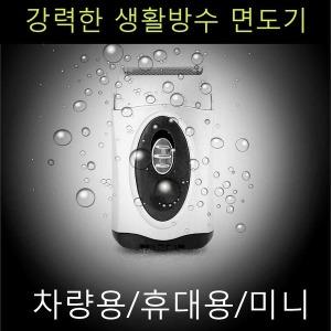 면도기 휴대용 차량용 여행 생활방수미니 윈트 WS-901