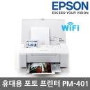 휴대용 PM-401 포토 프린터 사진 인화기 1