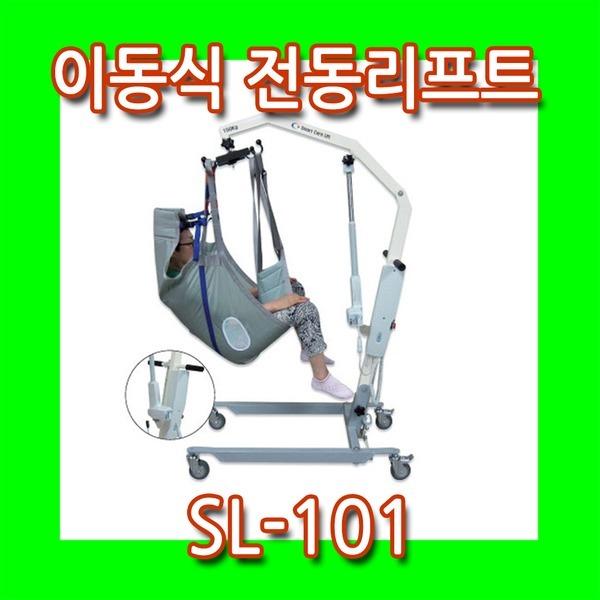 SL-101  전동리프트 환자리프트 환자이송용장애인보장