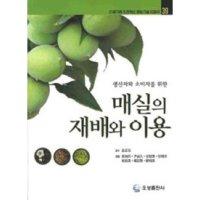 매실의 재배와 이용  오성출판사   김정호
