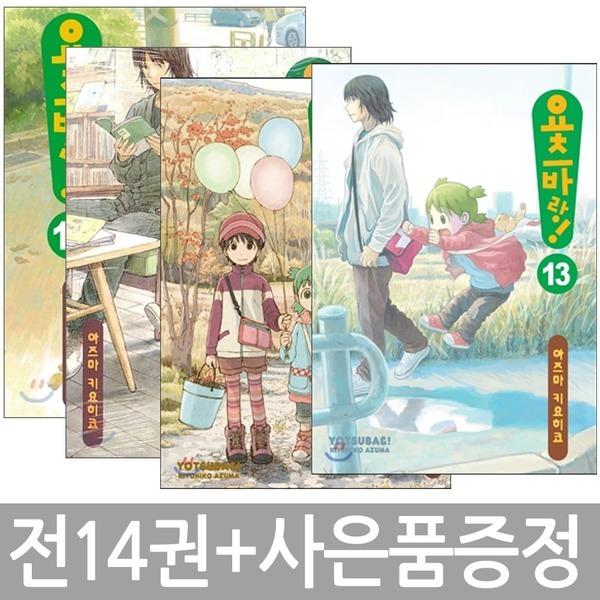 전14권 + 사은품 / 만화 요츠바랑 1~14권 세트 / 붙이는메모지증정