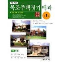 최신미국식목조주택짓기백과1-전원주택  웨스트힐   이삼웅