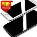 제로스킨 아이폰6+/6s+ 5D 착한강화유리필름 블랙