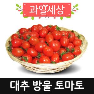 대추방울토마토2kg/3kg/5kg 박스 신선한 토마토