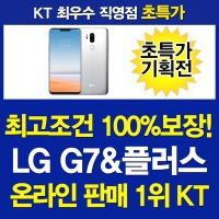 KT/LG G7/G7플러스/즉시발송/100여가지선택사은품증정