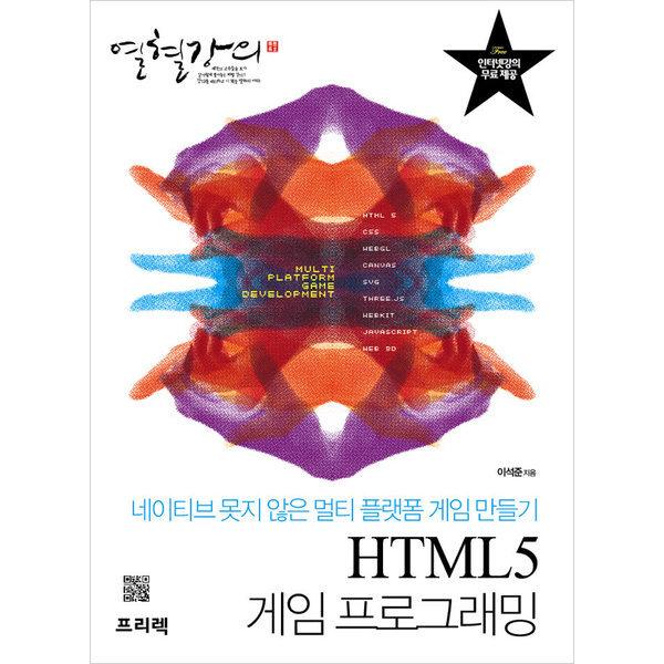 열혈강의 HTML5 게임 프로그래밍  프리렉   이석준  네이티브 못지않은 멀티 플랫