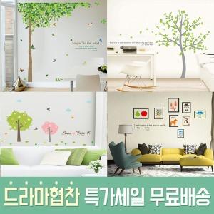 드라마협찬~예쁜집 포인트스티커/시트지/벽지/이케아