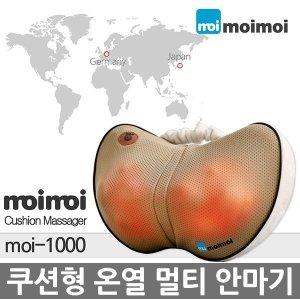 MOI-1000 모이모이 쿠션형 안마기 어버이날선물