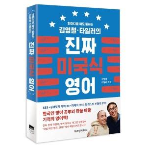 김영철·타일러의 진짜 미국식 영어 1 / 위즈덤하우스