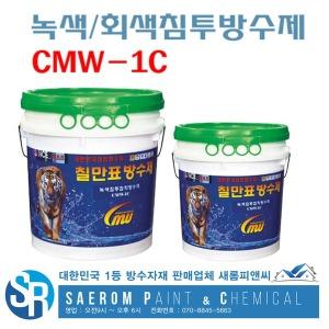 CMW-1C 녹색/회색 침투접착방수제/10kg/20kg 칠만표