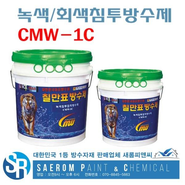 CMW-1C 녹색/회색 침투접착방수제/10kg 칠만표방수제