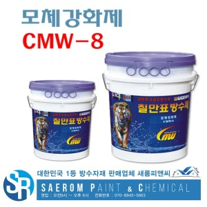 CMW-8 모체강화제 10L 칠만표방수제