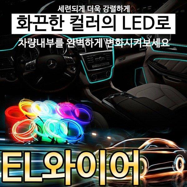 EL와이어/자동차무드등/풋등/LED바/튜닝/차량용품