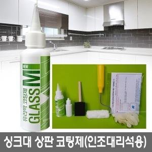 싱크대상판코팅(인조대리석용)-싱크대코팅제 글라스엠