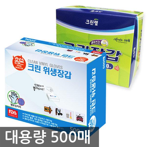 홈몬 크린랩 위생장갑500매/라텍스 크린백 롤백