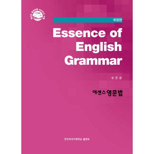 에센스영문법-개정판  한국외국어대학교출판부   성은경