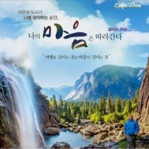 단독  미서부완전일주  3대캐니언+기차 or 5대캐니언+세도나 9일