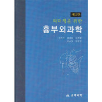 의대생을 위한 흉부외과학 - 제3판  고려의학   김원곤 외