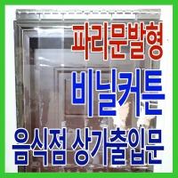 문발 비닐커튼 투명 반투명 두께1t두꺼운 폭길이다양