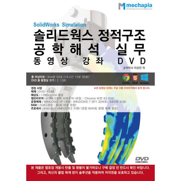 솔리드웍스 정적구조 공학해석 실무 동영상 DVD  메카피아   이상만