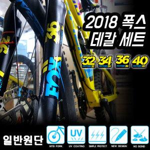 2018 폭스 데칼 자전거 프린팅 스티커세트 모음 일반